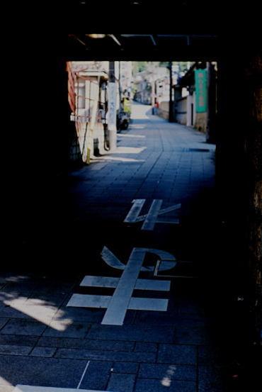 Onomichi090920_18