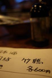 Onomichi110210_6