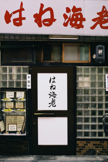 Nagoya110807_10