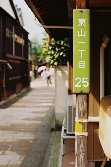 Kanazawa110813_2