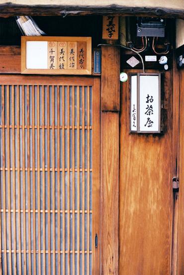Kyoto110918_26