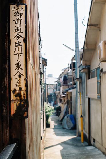 Kyoto111009_10