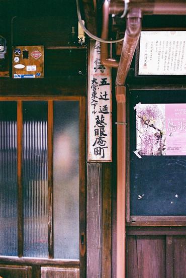 Kyoto130808nikkoro_auto35mmf2_20